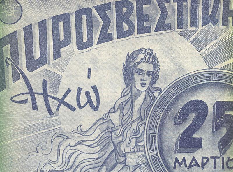 O εορτασμός της 25ης Μαρτίου, μέσα από τα εξώφυλλα των πυροσβεστικών περιοδικών