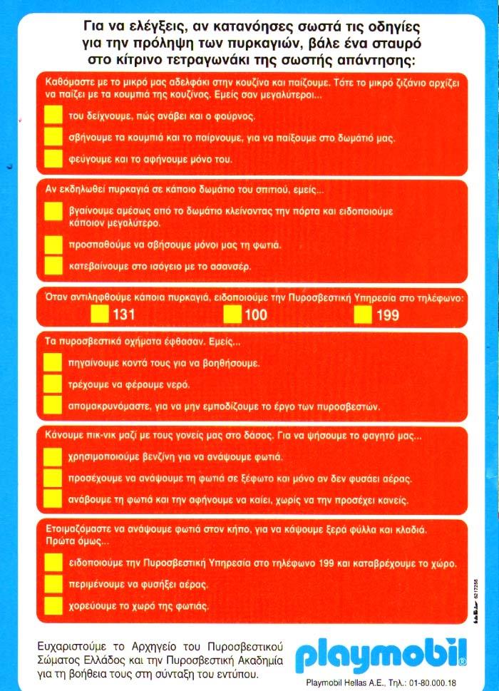 Συμβουλές πρόληψης PLAYMOBIL